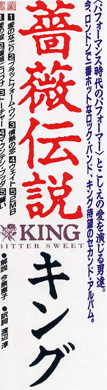 JAPANESE KING ALBUM BINDER
